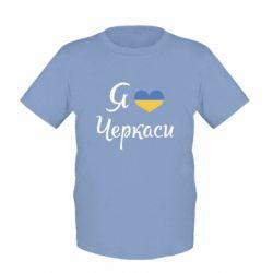 Детская футболка Я люблю Черкаси