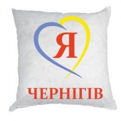 Подушка Я люблю Чернігів - FatLine
