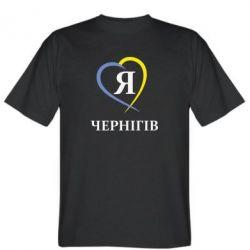Мужская футболка Я люблю Чернігів - FatLine