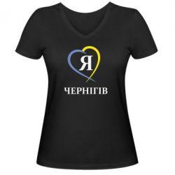 Женская футболка с V-образным вырезом Я люблю Чернігів