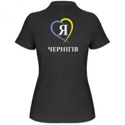 Женская футболка поло Я люблю Чернігів