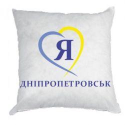 Подушка Я люблю Дніпропетровськ - FatLine