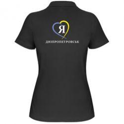 Женская футболка поло Я люблю Дніпропетровськ