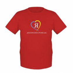 Детская футболка Я люблю Дніпропетровськ - FatLine