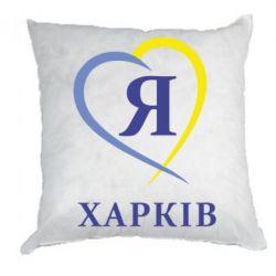 Подушка Я люблю Харків - FatLine