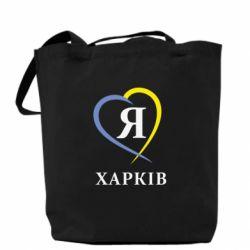 Сумка Я люблю Харків