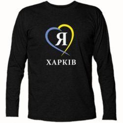Футболка с длинным рукавом Я люблю Харків