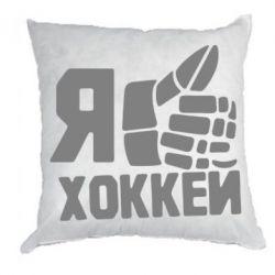 Подушка Я люблю Хоккей - FatLine