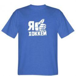 Мужская футболка Я люблю Хоккей - FatLine