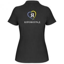 Женская футболка поло Я люблю Кіровоград - FatLine
