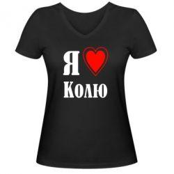 Женская футболка с V-образным вырезом Я люблю Колю - FatLine
