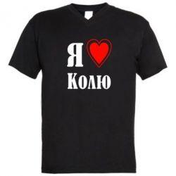 Мужская футболка  с V-образным вырезом Я люблю Колю - FatLine
