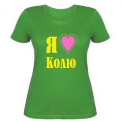 Женская футболка Я люблю Колю - FatLine