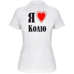 Женская футболка поло Я люблю Колю - FatLine