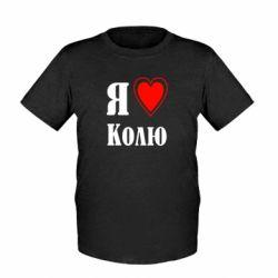 Детская футболка Я люблю Колю - FatLine