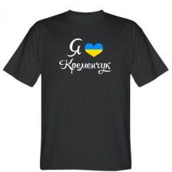 Мужская футболка Я люблю Кременчук - FatLine