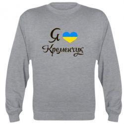 Реглан Я люблю Кременчук - FatLine