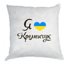 Подушка Я люблю Кременчук - FatLine