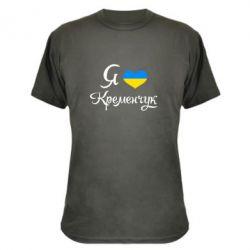 Камуфляжная футболка Я люблю Кременчук - FatLine