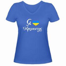 Женская футболка с V-образным вырезом Я люблю Кременчук - FatLine