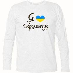 Футболка с длинным рукавом Я люблю Кременчук - FatLine