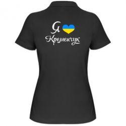 Женская футболка поло Я люблю Кременчук - FatLine
