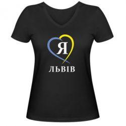 Женская футболка с V-образным вырезом Я люблю Львів - FatLine