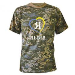 Камуфляжная футболка Я люблю Львів - FatLine