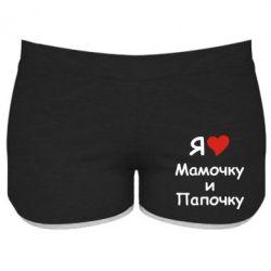 Женские шорты Я люблю мамочку и папочку - FatLine