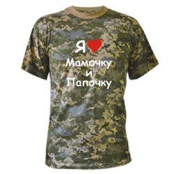Камуфляжная футболка Я люблю мамочку и папочку - FatLine