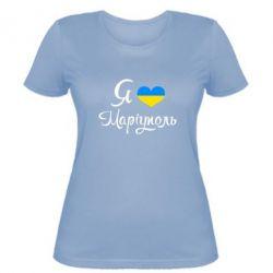 Женская футболка Я люблю Маріуполь - FatLine