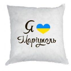 Подушка Я люблю Маріуполь - FatLine