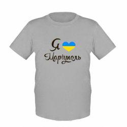 Детская футболка Я люблю Маріуполь - FatLine