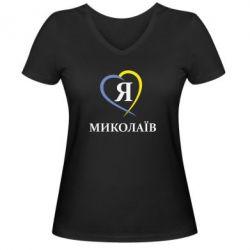 Женская футболка с V-образным вырезом Я люблю Миколаїв - FatLine