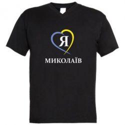 Мужская футболка  с V-образным вырезом Я люблю Миколаїв - FatLine