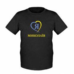 Детская футболка Я люблю Миколаїв - FatLine