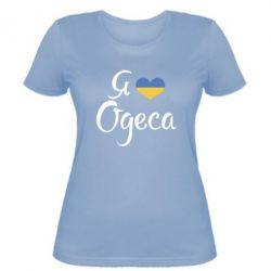 Женская футболка Я люблю Одесу - FatLine