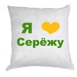 Подушка Я люблю Сережу - FatLine
