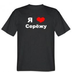 Мужская футболка Я люблю Сережу - FatLine