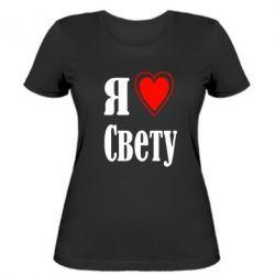 Женская футболка Я люблю Свету - FatLine