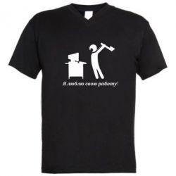 Мужская футболка  с V-образным вырезом Я люблю свою работу! - FatLine