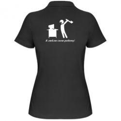 Женская футболка поло Я люблю свою работу! - FatLine