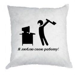 Подушка Я люблю свою работу! - FatLine