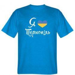 Мужская футболка Я люблю Тернопіль - FatLine