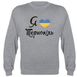Реглан Я люблю Тернопіль - FatLine
