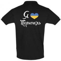 Футболка Поло Я люблю Тернопіль - FatLine