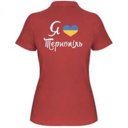 Женская футболка поло Я люблю Тернопіль - FatLine