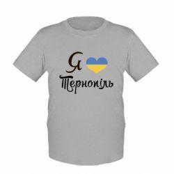 Детская футболка Я люблю Тернопіль - FatLine