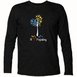 Футболка с длинным рукавом Я люблю Україну дерево - FatLine