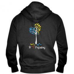 Мужская толстовка на молнии Я люблю Україну дерево